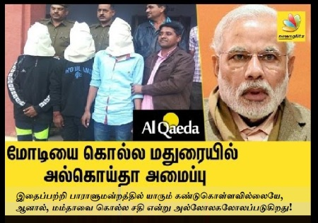 plot-to-kill-modi-al-qaeda-men-arrested-in-madurai