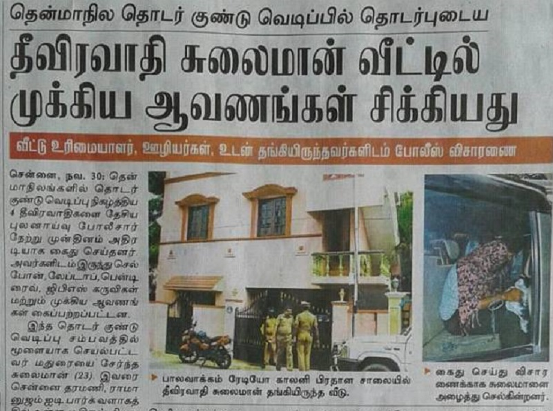 sulaiman-house-searched-in-chennai-where-incriminating-documents-seized