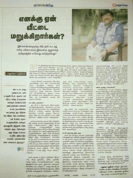 Manushyaputran article