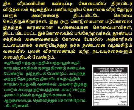 Muslim to atheist - Farooq murdered- DK Veeramanis ode