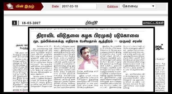 Tikkathir - balancing news - 18-03-2017