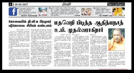 Tikkathir - balancing news - 19-03-2017