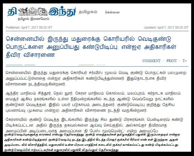 explosives sent to Madurai from Chennai courier co 07-04-2017