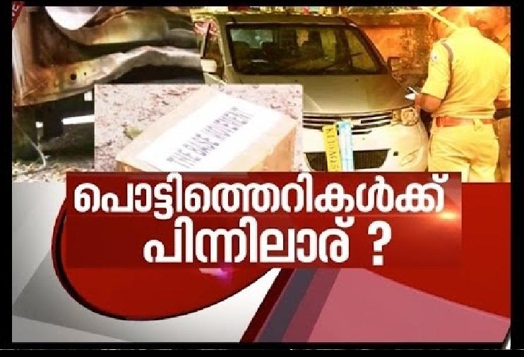 Nallapuram pressure cooker blast - base movement-2016