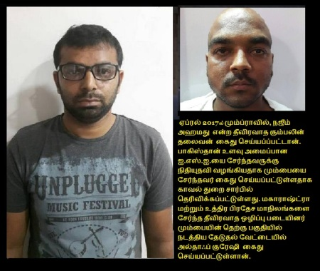 Two ISI agents arrested in April 2017