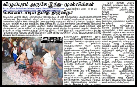 2014- MUSLIMS CONDUCT FIRE WALK CEREMONY -Viluppuram