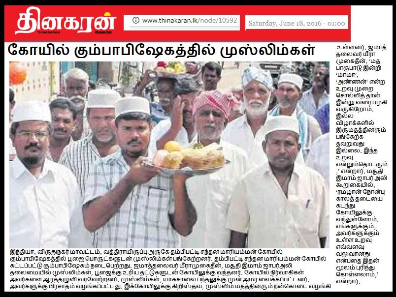Muslims participated in Kumbabisekam - July 2016