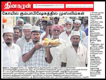 Muslims participated in Kumbabisekam - July 2016