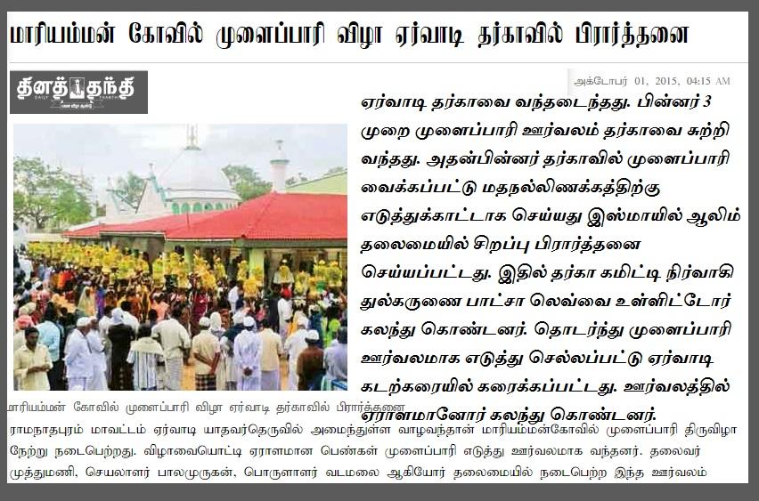 Muslims receive mulaippari procession in Ervadi -2015