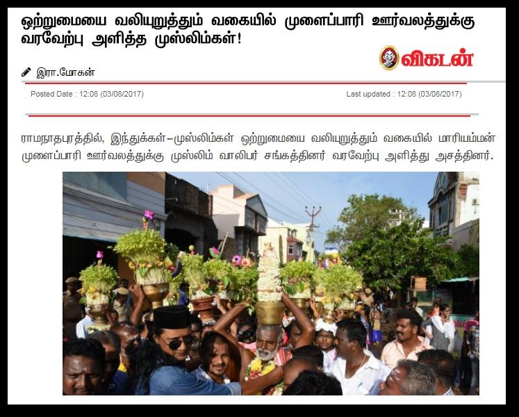 Muslims receive mulaippari procession in Ramanathapuram - 03-08-2017