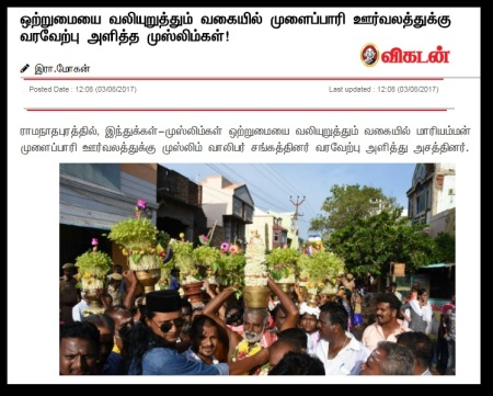 Muslims receive mulaippari procession in Ramanathapuram - 03-08-2017
