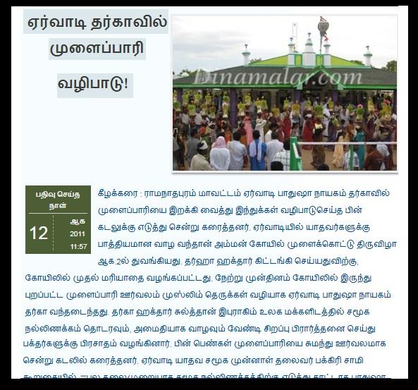 Muslims received Hindus with garlands - August 2011- Ervadi Dargah