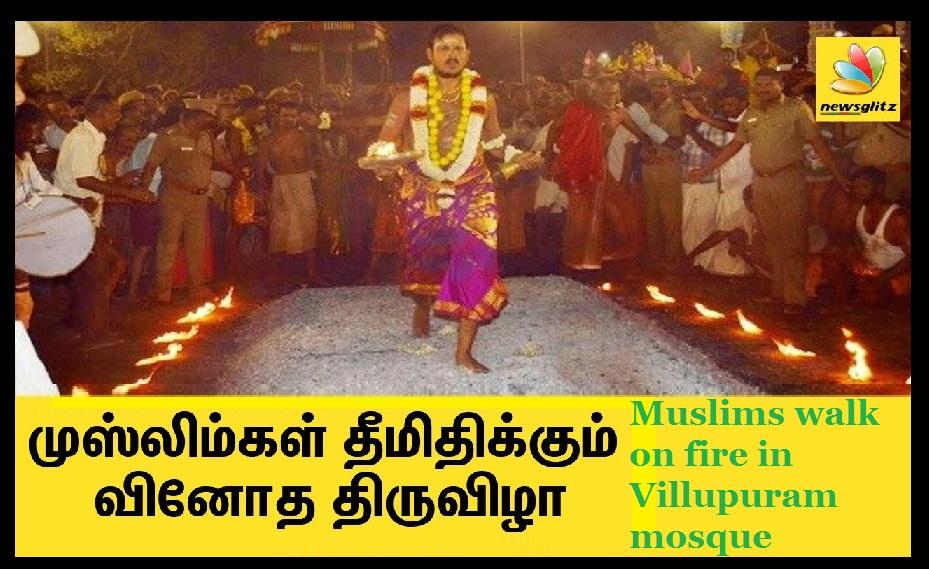Muslims walk on fire in Villupuram mosque