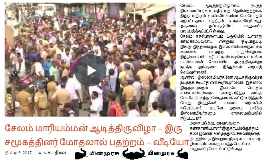 Salem - Hidu festival opposed by Muslims- 03-08-2017. Minmurasu