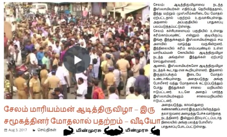 Salem - Hidu festival opposed by Muslims- 03-08-2017. Minmurasu