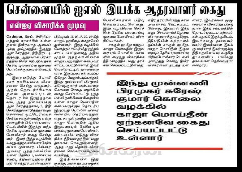 Shahul Hameed, Chennai arrested by NIA -19-09-2017 - Dinakaran-2