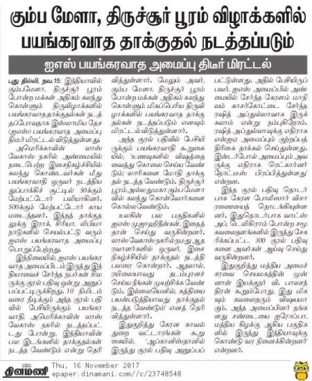 ISIS plan to kill Hindus - Dinamani- 15-11-2017