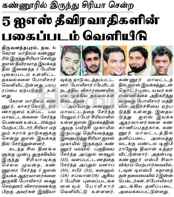 Kannur PFI members joined ISIS- photos- Dinakaran