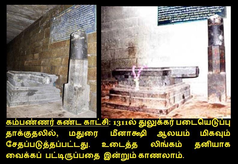 Kampanna saw the broken linga by Malikafur