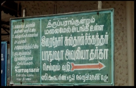Sikandar Dragah - Tirupparangundram.sign board