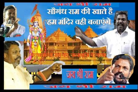 Tiruma opposes Ram temple