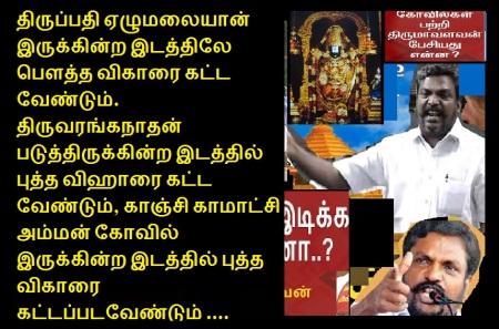 Tiruma wants all Hindu temples demolished