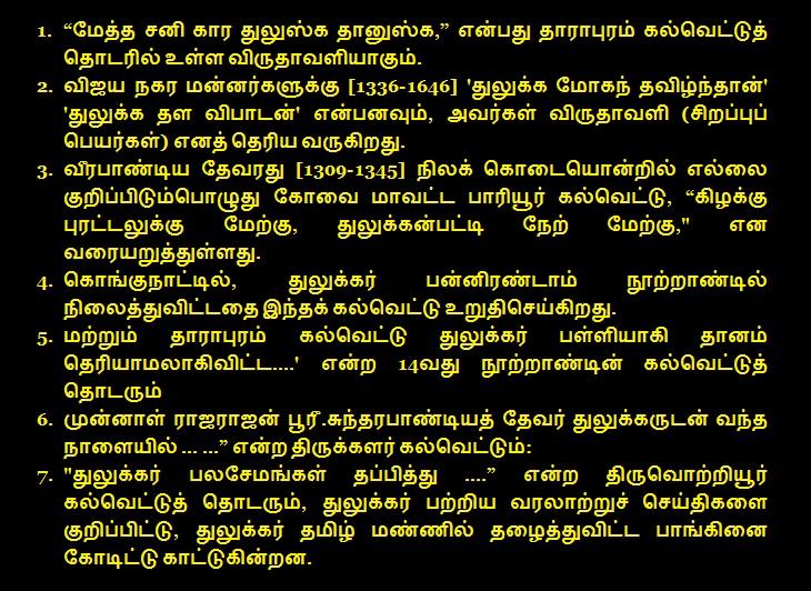Tuluka in inscriptions- Tamilnadu