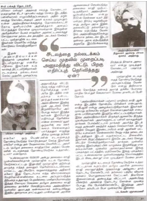 Ahmadiyya , Kumudam Reporter, 11-06-2009-2