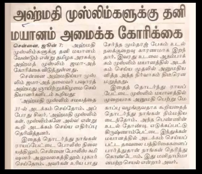 Ahmadiyya want seperate burial ground- Chennai Dinamani, 08-06-2009