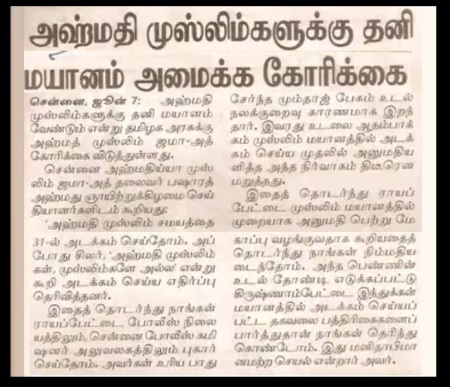 Ahmadiyya want seperate burial ground- Chennai Dinamani, 08-06-2009