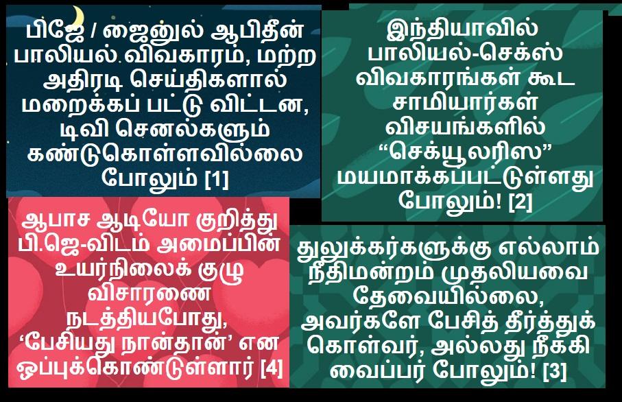 Jainul Andeen -Vedaprakash-FB-1