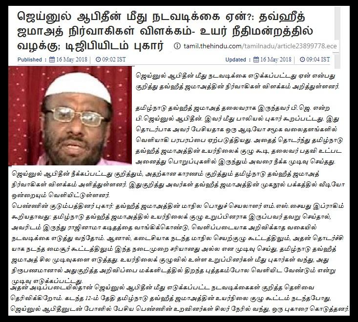 p. Jainul Abeedeen involved in sexploitation-The Hindu, Tamil-2