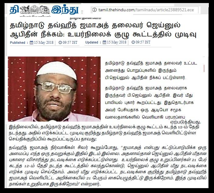 p. Jainul Abeedeen involved in sexploitation-The Hindu, Tamil
