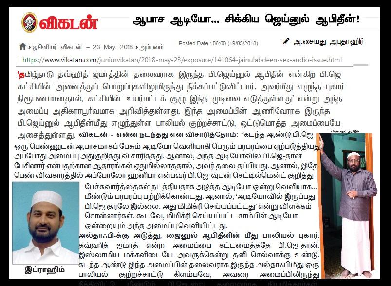 p. Jainul Abeedeen involved in sexploitation.Vikatan 19-05-2018