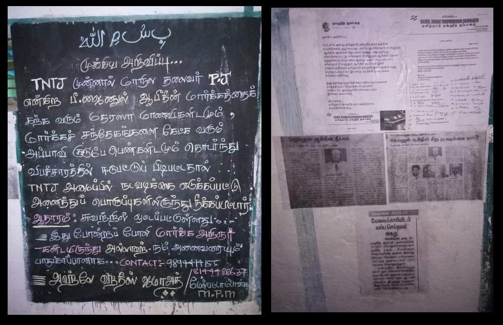 p. Jainul Abeedeen involved in sexploitation