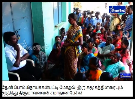Thiruma-at Bomminaicketpatti- 12-05-2018-1