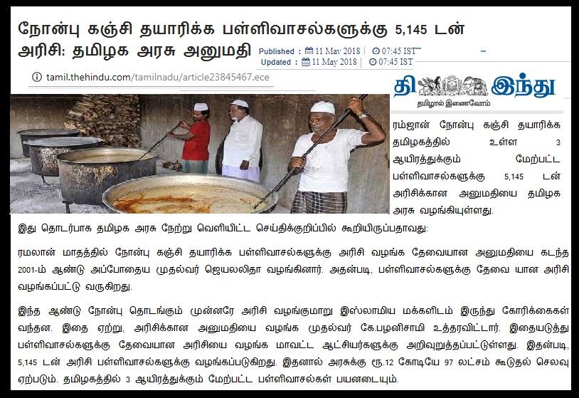TN free rice announced for Ranzan gruel - Tamil Hindu-11-05-2018
