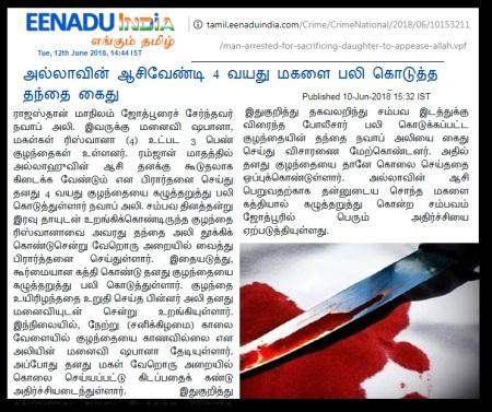 Ramzan sacrifice- Enadu Tamil- 12-06-2018