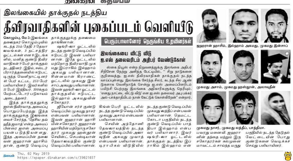 Lankan bombers photo released 03-05-2019
