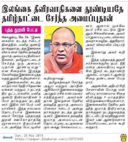 Sri Lankan terrorists instigated by the TN counterparts- Buddhist priest accused