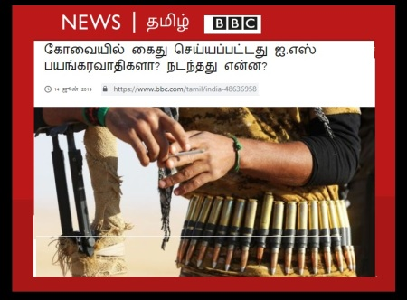 BBC biased coverage- NIA at Coimbatore