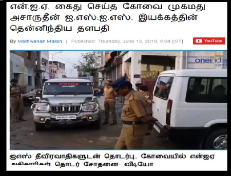 Coimbatore arrest, NIA news