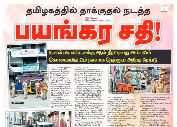 NIA raid- Dinamalar coverage