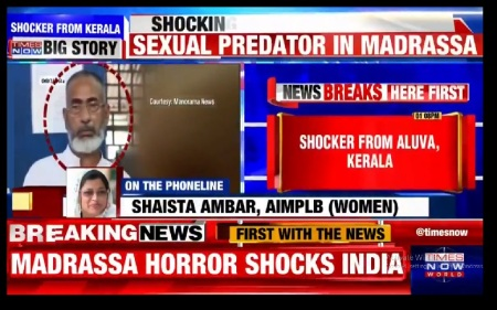 Yusf, Aluva, pedophile arrested after two years-Times now-2