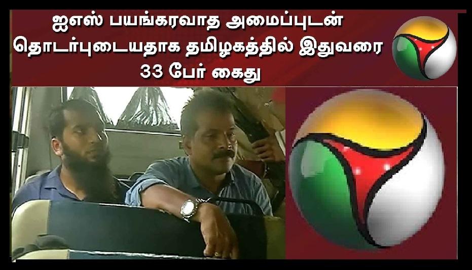 ISIS 33 arrested from Tamilnadu-Puthiyathalaimurai-2