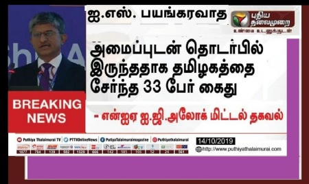 ISIS 33 arrested from Tamilnadu