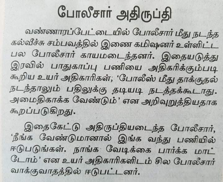 News cutting, police dissatisfied 16-02-2020