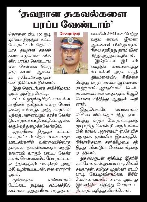 Police warns about spreading false details - 16-02-2020