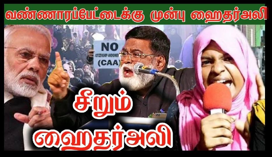 Washermenpet Muslim poster Feb 2020-2