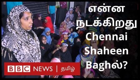 Washermenpet Muslim poster Feb 2020- BBC Tamil